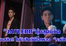 ทุ่มสุดชีวิต! JAYLERR โหนสลิง ถ่ายทอดความรู้สึก MV เพลงใหม่ เพลงระเบียง