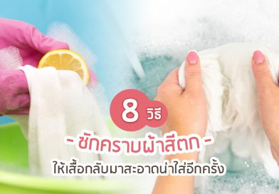 8 วิธีซักผ้าสีตก กำจัดคราบออกยาก ให้เสื้อกลับมาสะอาดน่าใส่อีกครั้ง